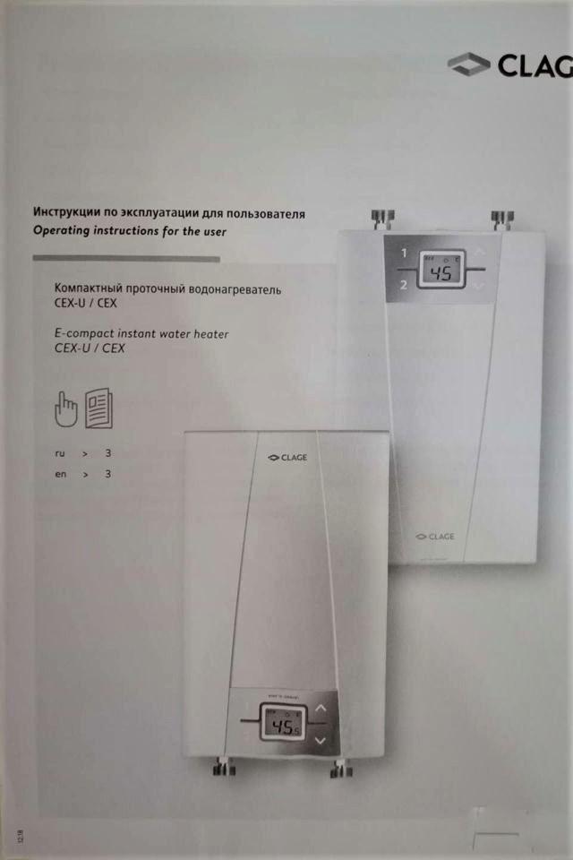 Технический паспорт проточного водонагревателя